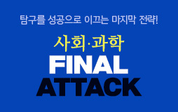 수능메인_고3·N/상단배너/사과탐 파이널 특강 : 끝나지 않은 승부, 이젠 전략이다!