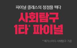 수능메인_고3·N/상단배너/사회탐구 1타 파이널 : 등급을 바꾸는 사회탐구 1타 파이널