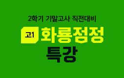 학생부메인/상단배너/고1 2학기 기말고사 대비 : 전범위 내신 강좌 수강료 30% 할인