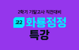 학생부메인/상단배너/고2 2학기 기말고사 대비 : 전범위 내신 강좌 수강료 30% 할인