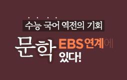 수능메인_고3·N/상단배너/수능 국어 문학 EBS 정복 : EBS 연계 전 강좌 30% 할인