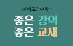 수능메인_고3·N/상단배너/예비고3 수학 기획전 : 무료특강 + 강좌 20% 할인권 제공