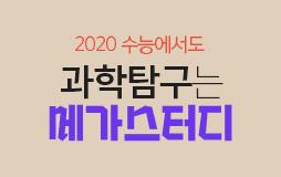 수능메인_고3·N/상단배너/2020수능 과탐 라인업 : 실력으로 믿음 주는 과탐 라인업