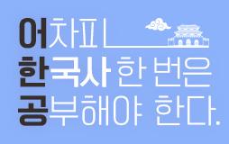 한국사 배너