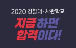 논술메인/상단배너/경찰대/사관학교 기획전 : 경찰대·사관학교 전문 강좌!