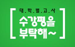 논술메인/상단배너/대학별고사 수강평 이벤트 : 수강평만 써도 100% 선물 증정!