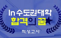 논술메인/상단배너/2019 전공적성 : 적성고사, 수시 합격을 위한 선택!