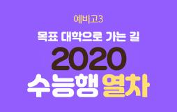 수능메인_고3·N/상단배너/예비고3 겨울방학 대특강 : 2020대비 신규 강좌 업데이트 중!