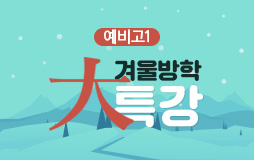 학생부메인/상단배너/예비고1 겨울방학 대특강 : 달라진 학습 난이도 대비는 필수!