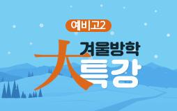 학생부메인/상단배너/예비고2 겨울방학 대특강 : 대입, 지금부터 시작이다!