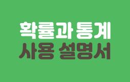 수능내신_고2/상단배너/고2 확률과통계 기획전 : 확실하고 통쾌하게 개념 100% 정복