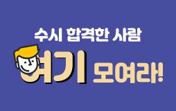 논술메인/상단배너/수시 합격 EVENT : 선배들의 수시 합격 후기 보러가자!