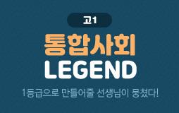 학생부메인/상단배너/예비고1 통합사회 특강(20181221부터) : 수강평 남기고 간식 받자!