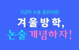 논술메인/상단배너/겨울방학 논술 기획전 : 논술, 똑똑하게 준비하자!