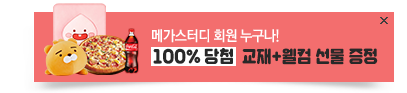 메가스터디 회원이면 누구나! 100% 교재+웰컴 선물 증정