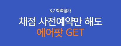 /입시정보메인/메인배너/3.7 학력평가 채점 이벤트
