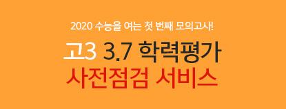 /입시정보메인/메인배너/3.7 학력평가 프리체크