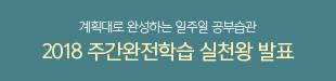 메가스터디메인/메가캠페인/2018 주간완전학습 실천왕 발표