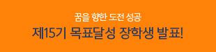 메가스터디메인/메가캠페인/제15기 목표달성 장학생 발표
