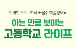 /수능내신_고1/하단배너/예비고1 학습정보 : 고교 생활 제대로 알고 준비해라!