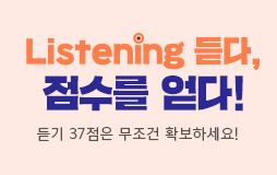 /수능메인_고3·N/하단배너/영어 듣기 기획전 : 메가스터디에서 효율적으로 영어 듣자!