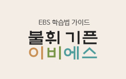 /수능메인_고3·N/하단배너/EBS국어 : 뿌리부터 튼튼한 연계 중심 EBS
