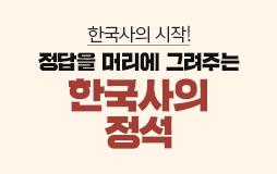 /수능내신_고2/하단배너/고12 내신 한국사 : 꼼꼼한 내신 대비가 곧 수능 대비로!