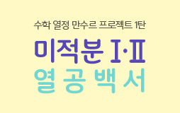 /수능메인_고3·N/하단배너/수학 미적분 기획전 : 오늘부터 미적분 공부 START