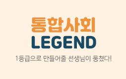 /학생부메인/하단배너/통합사회 강좌 할인 이벤트 : 강좌 20% 할인+무한 수강