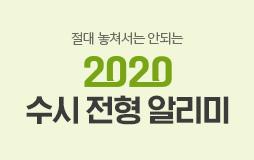 /논술메인/하단배너/2020 수시전형 알리미 : 나에게 딱 맞는 수시 전형 공개!
