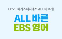 /수능메인_고3·N/하단배너/EBS 수능특강 영어 : EBS, 갈피를 못 잡고 있다면?