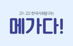 /수능내신_고1/하단배너/한국사&탐구는 메가다 : 한국사&탐구는 메가다