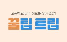/수능내신_고1/하단배너/프리 하이스쿨1탄(20200108) : 꼭 알아야 할 꿀팁 전수