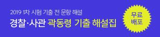 /메가스터디메인/프로모션배너/경찰사관 곽동령 기출 해설집