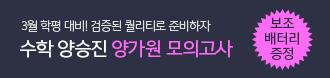 /메가스터디메인/프로모션배너/수학 양승진T 학평대비 모의고사