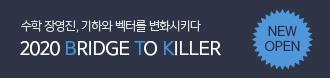 /메가스터디메인/프로모션배너/장영진 홍보