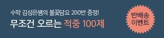 /메가스터디메인/프로모션배너/김성은T 적중 100제 홍보