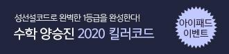 /메가스터디메인/프로모션배너/양승진 2020 킬러코드