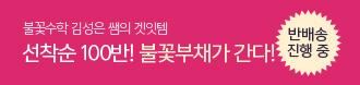 /메가스터디메인/프로모션배너/김성은T 불꽃부채 반배송 이벤트