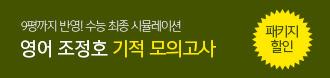 /메가스터디메인/프로모션배너/조정호 기적 모의고사
