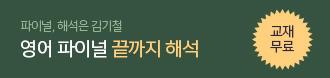 /메가스터디메인/프로모션배너/영어 김기철T 파이널 끝까지 해석