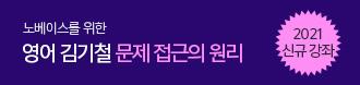 /메가스터디메인/프로모션배너/김기철 문제접근의 원리