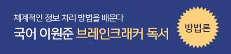 /메가스터디메인/프로모션배너/이원준 브레인크레커 독서