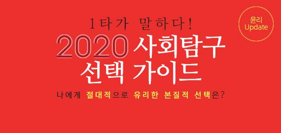 /메가스터디메인/고3N수/왕배너/사탐선택TIP