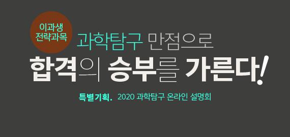 /메가스터디메인/고3N수/왕배너/과탐설명회