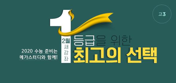 /메가스터디메인/고3N수/왕배너/2월새강좌