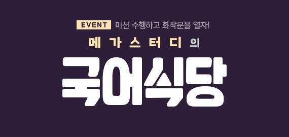 /메가스터디메인/고3N수/왕배너/국어식당