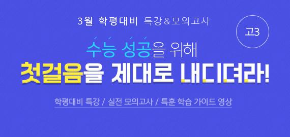/메가스터디메인/고3N수/왕배너/3월 학평대비