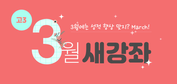 /메가스터디메인/고3N수/왕배너/3월새강좌