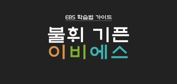 /메가스터디메인/고3N수/왕배너/EBS국어